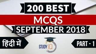 Download 200 Best current affairs September 2018 in Hindi Set 1 - IBPS PO/SSC CGL/UPSC/IAS/RBI Grade B 2018 Video