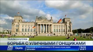 Download Как в Германии борются со стритрейсерами Video