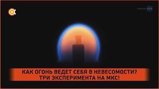 Download ИЗУЧЕНИЕ ГОРЕНИЯ В НЕВЕСОМОСТИ Video