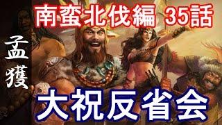 Download 三国志13 PK 南蛮北伐編 35話「大祝反省会」三國志13 Video