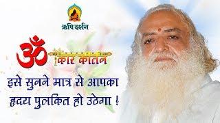 Download ॐ कार कीर्तन । इसे सुनने मात्र से आपका हृदय पुलकित हो उठेगा ! Sant Shri AsharamJi Bapu Video
