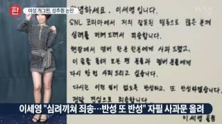 Download '아이돌 성추행 논란' 방송인 이세영, SNL 하차설도 나와 Video