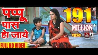 Download Pappu Paas Ho Jayee   Nirahua Hindustani Comedy Scene   Dinesh Lal Yadav ″Nirahua″, Aamrapali Video