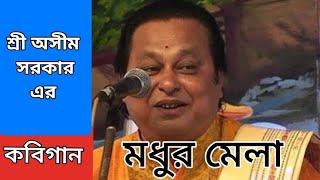 Download অসীম সরকারের শ্রেষ্ঠ কবিগান।মধুর মেলার শেষপর্ব। Video