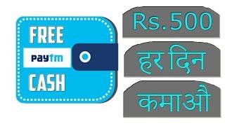 Download Free Paytm Cash Kamane ka Sabse Aasan Tarika - Earn Unlimited Money Video