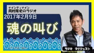 Download 魂の叫び【2017年2月9日】ナインティナイン岡村隆史のオールナイトニッポン Video