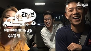 Download [VAN live] Urban Zakapa - Thursday Night (feat. Beenzino) Video