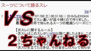 Download 【2ch】自分のアンチスレッドに突っ込みを入れるスーツ1/2 Video