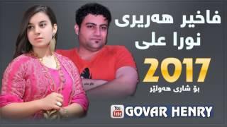 Download Faxir Hariri & Nura Ali 2017 Bo Hawler Video