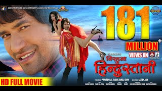 Download Nirahua Hindustani | Super Hit Full Bhojpuri Movie 2014 | Dinesh Lal Yadav ″Nirahua″, Aamrapali Video