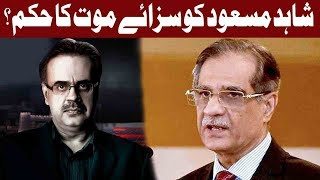 Download Supreme Court's Verdict Against Dr Shahid Masood - 20 March 2018 - Express News Video