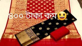 Download ৪০০ টাকা কম বা ডিসকাউন্ট অফারে কিনুন পাটি কাতান ৩ পিচ কালেকশন  party katan 3 pice collectio-now 1800 Video