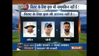Download Cricket Ki Baat: Nothing is impossible for Virat Kohli to achieve, says Ravi Shastri Video
