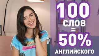 Download 100 САМЫХ ИСПОЛЬЗУЕМЫХ СЛОВ В АНГЛИЙСКОМ ЯЗЫКЕ (для начинающих) Video