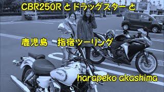 Download 【CBR250R ドラッグスター】 女性ライダーと 鹿児島県 指宿へ【harapeko akashima】 Video