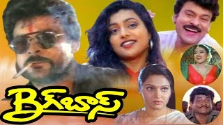 Download Big Boss Telugu Full Length Movie || Chiranjeevi Movies || DVD rip.. Video
