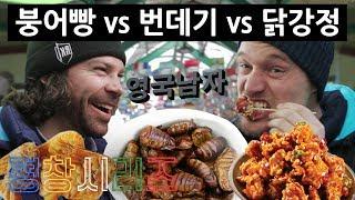 Download 강릉 중앙시장 음식 먹어보고 깜짝 놀란 노르웨이 올림픽 스키선수들!? Video