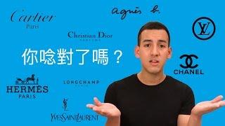 Download 【說一點法文】這八個法國品牌,你唸對了嗎? Video