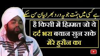 Download Sayyed Aminul Qadri Karbla Ke Waqiye ko Sunne Ke Liye Dil Chahiye,koi bhi Apna Aasu Rok nhi payega Video
