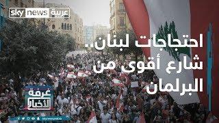 Download احتجاجات لبنان.. شارع أقوى من البرلمان Video