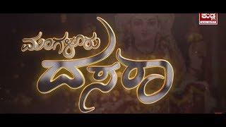 Download NAMMA KUDLA Video