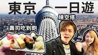 Download 東京推薦你這樣玩~ 寿司吃到飽→水上巴士→晴空塔【日本一日遊】 Video