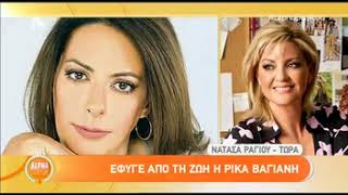 Download «Λύγισε» στον αέρα του Alpha η Νατάσα Ράγιου για τη Ρίκα Βαγιάνη Video