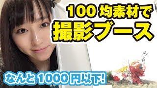 Download なんと1000円以下!100均素材でプラモデル用撮影ブースを作ってみた!【ダイソー】 Video