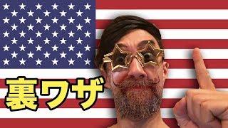 Download 「アメリカ人との話し方」をアメリカ人が語る! Video