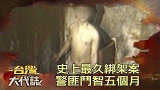 Download 史上最久綁架案 警匪鬥智五個月《台灣大代誌》20180708 Video