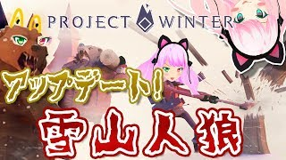 Download 【Project Winter】飴舐め猫!!アップデートお疲れ様です!不当な黒塗り撲滅委員会【雪山人狼】2019-08-18 Video