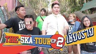 Download The Ska Tour EP.2 เที่ยวเชียงราย Video