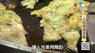 Download 台灣呷透透-新竹城隍廟 (完整節目) Video