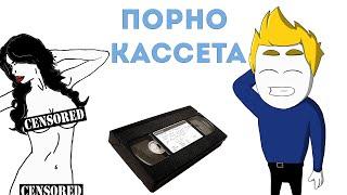 Download КУПИЛ ПОРНО КАССЕТУ 18+ (АНИМАЦИЯ) Video