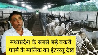 Download Interview of The Nimar Goat Farm owner | Gujri | M.P. Video