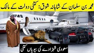 Download Lifestyle Of Saudi Crown Prince Muhammad Bin Suleman II Saudi Shahzaday Ki Shahana Zindagi Video