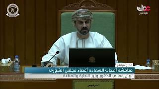 Download مداخلة سعادة أحمد بن محمد الهدابي مع معالي وزير التجارة والصناعة 10 يناير 2018م Video