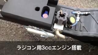 Download 世界最小3ccスクーター!最高速アタック! Video