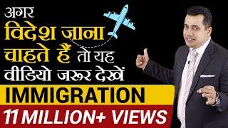 Download अगर विदेश जाना चाहते हैं तो यह Video जरूर देखें | IMMIGRATION | Dr Vivek Bindra Video