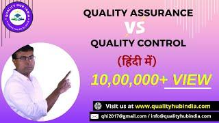 Download 'Quality Assurance' Vs ″Quality Control' .सिर्फ 10 मिनट में सीखें (हिंदी) Video