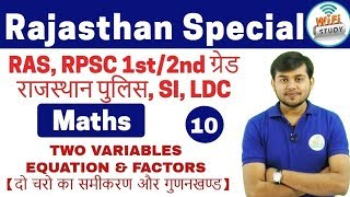 Download 1:00 PM - Rajasthan Special Maths by Sahil Sir   Day #10   Two Variables Equation & Factors Video