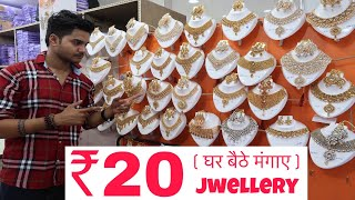 Download CHEAPEST JWELLERY MARKET IN SADAR BAZAR | BRIDAL JWELLERY COLLECTION ARTIFICIAL NEW BOMBAY JWELLERY Video
