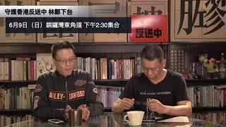 Download 韓正撐送中夾粗嚟、中共反美香港做人質 - 21/05/19 「奪命Loudzone」長版本 Video