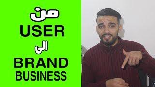 Download تحويل قناة اليوتيوب من مستخدم User الى علامة تجارية (Brand) (BUSINESS) ولماذا يجب عليك هذا Video