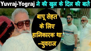 Download I Hate Cricket as well as Love Cricket - Yuvraj Singh || सफ़रनामा with Yograj Singh || Retirement Video
