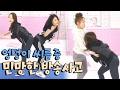 Download 헉!!가슴에.. 엉덩이 씨름 도중 민망한 방송사고!! [oh Hot] - KoonTV Video