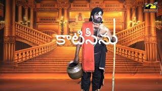Download Katiseenu Padya Natakam   కాటిసీను    పౌరాణిక డ్రామా పద్యాలు    Musichouse27 Video
