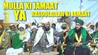 Download MULLA KI JAMAAT YA RASOOL ALLAH KI JAMAAT? ALLAMA AHMED NAQSHBANDI SB Video