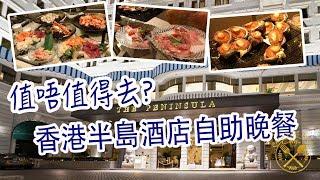 Download 香港 【半島酒店】 蚊滋自助晚餐 有咩食?值唔值得去? 個人食評 2018- The Penninsula Hotel Hong Kong Dinner Buffet with A Mosquito Video