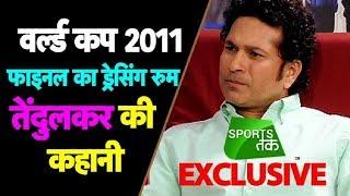 Download Teaser: Sachin Tendulkar's Story Of 2011 World Cup Win | Sports Tak Video